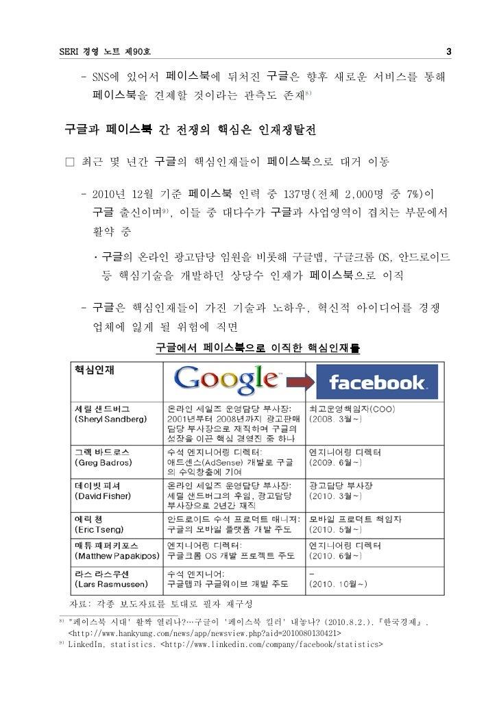 SERI 경영 노트 제90호                                                                    3       - SNS에 있어서 페이스북에 뒤처진 구글은 향후 새로운...