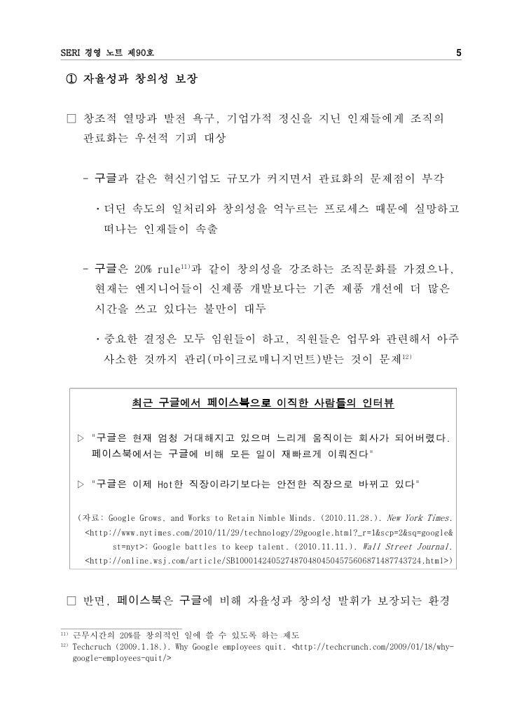 SERI 경영 노트 제90호                                                                                   5  ① 자율성과 창의성 보장  □ 창조적 ...