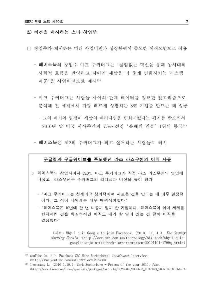 SERI 경영 노트 제90호                                                                                      7  ② 비전을 제시하는 스타 창업주 ...