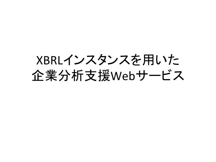XBRLインスタンスを用いた企業分析支援Webサービス