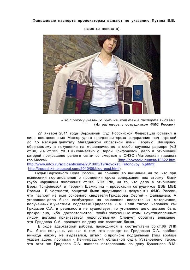 Фальшивые паспорта провокаторам выдают по указанию Путина В.В.                                 (заметки адвоката)         ...