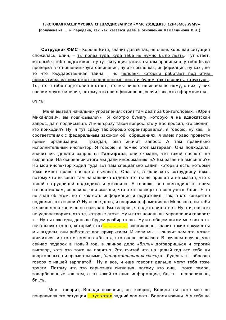 ТЕКСТОВАЯ РАСШИФРОВКА СПЕЦАУДИОЗАПИСИ «ФМС.2010ДЕК30_12H45M03.WMV»   (получена из … и передана, так как касается дела в от...