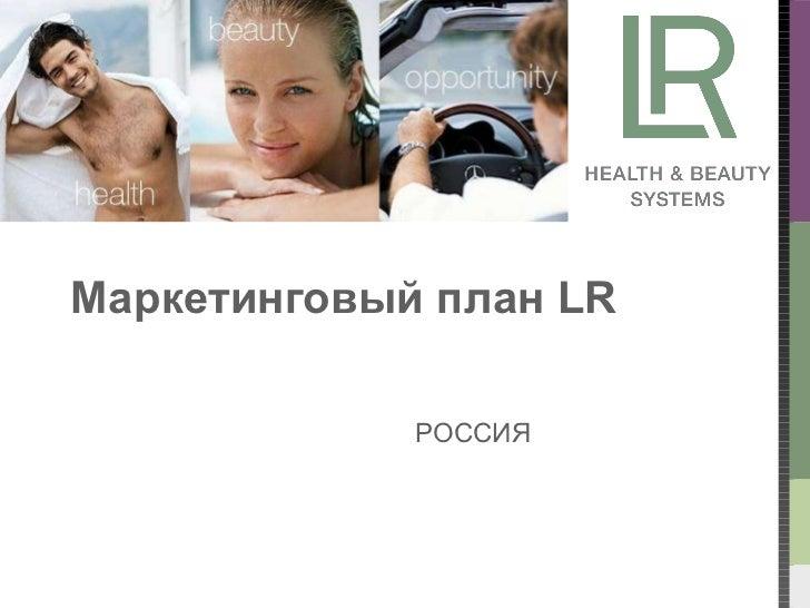 Маркетинговый план LR РОССИЯ