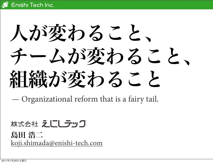 — Organizational reform that is a fairy tail.       koji.shimada@enishi-tech.com2011   1   29