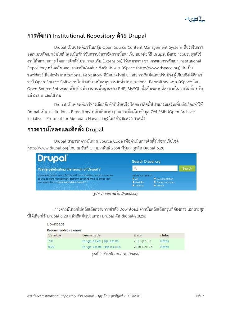 การพัฒนา Institutional Repository ดวย Drupal               Drupal เปนซอฟตแวรในกลุม Open Source Content Management System ท...
