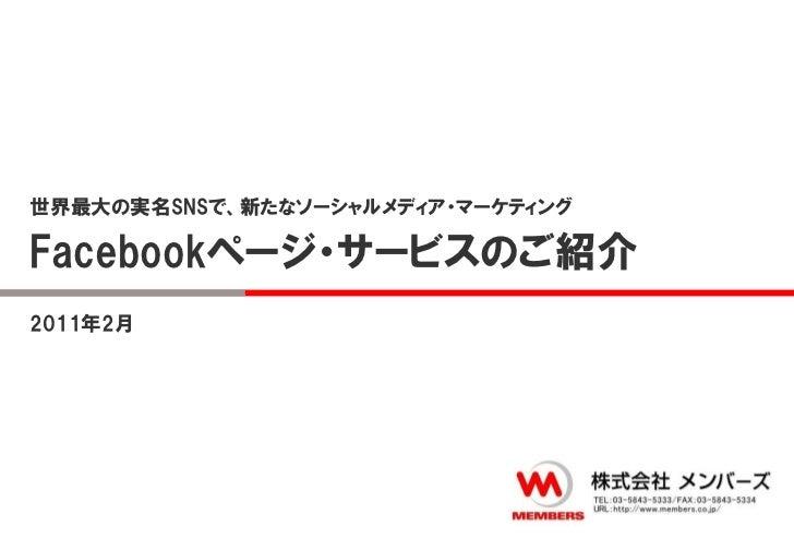 世界最大の実名SNSで、新たなソーシャルメディア・マーケティングFacebookページ・サービスのご紹介2011年2月