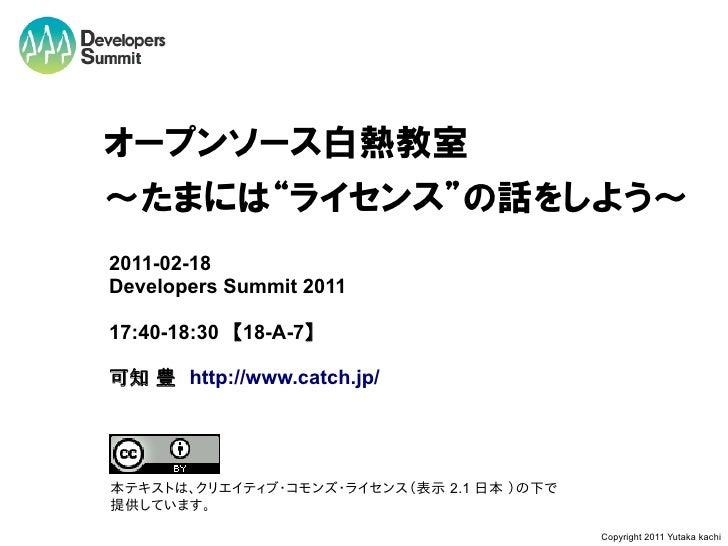 """オープンソース白熱教室~たまには""""ライセンス""""の話をしよう~2011-02-18Developers Summit 201117:40-18:30 【18-A-7】可知 豊 http://www.catch.jp/本テキストは、クリエイティブ・..."""