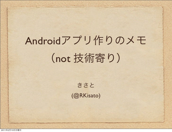Android                     not                           (@RKisato)2011   2   13