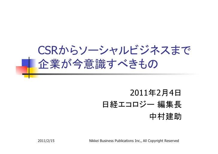 CSR                                                                                             2011 2 4                 ...