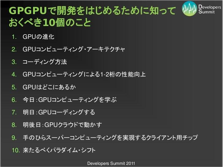【18-C-7】GPUコンピューティングが世界を変える~GPGPUで開発をはじめるために知っておくべき10個のこと