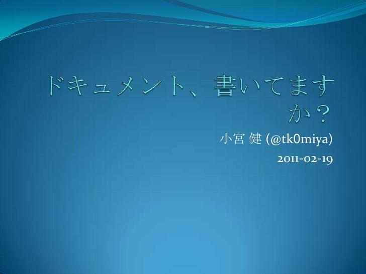 ドキュメント、書いてますか?<br />小宮 健 (@tk0miya)<br />2011-02-19<br />