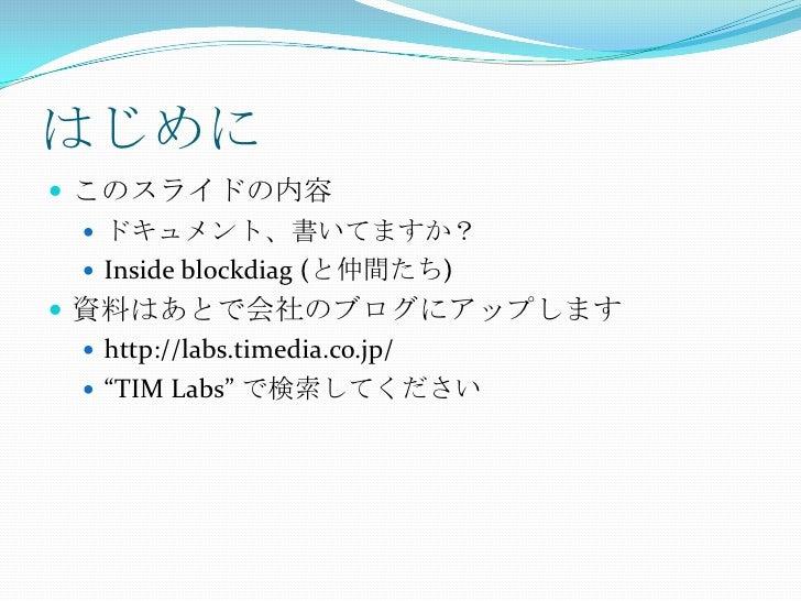 はじめに<br />このスライドの内容<br />ドキュメント、書いてますか?<br />Inside blockdiag (と仲間たち)<br />資料はあとで会社のブログにアップします<br />http://labs.timedia.co...