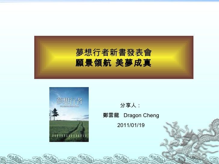 夢想行者新書發表會 願景領航 美夢成真 分享人: 鄭雲龍  Dragon Cheng 2011/01/19