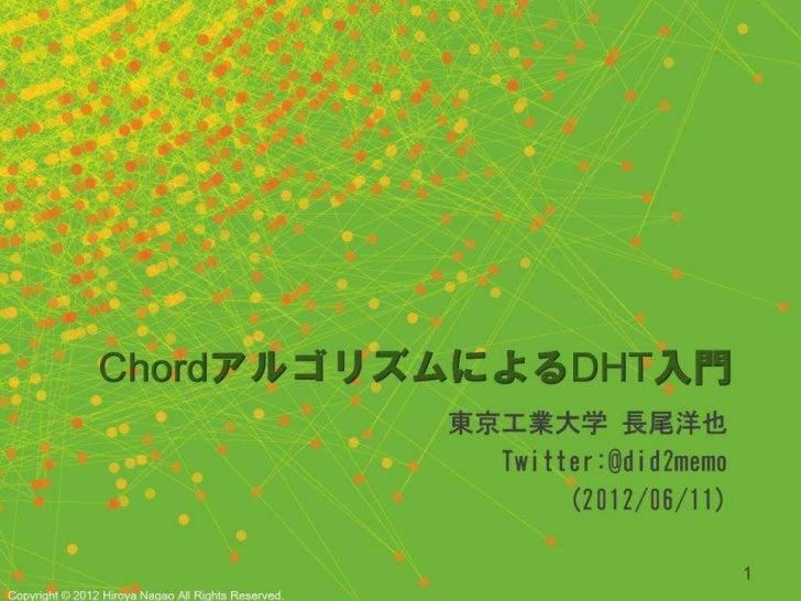 ChordアルゴリズムによるDHT入門