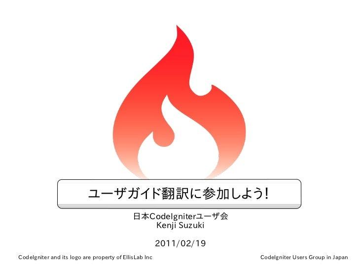 ユーザガイド翻訳に参加しよう!                                             日本CodeIgniterユーザ会                                             ...