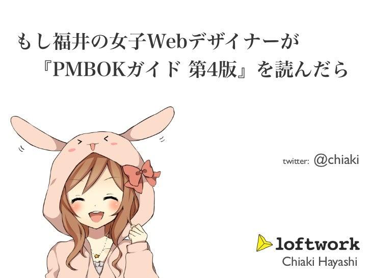 twitter:   @chiakiChiaki Hayashi