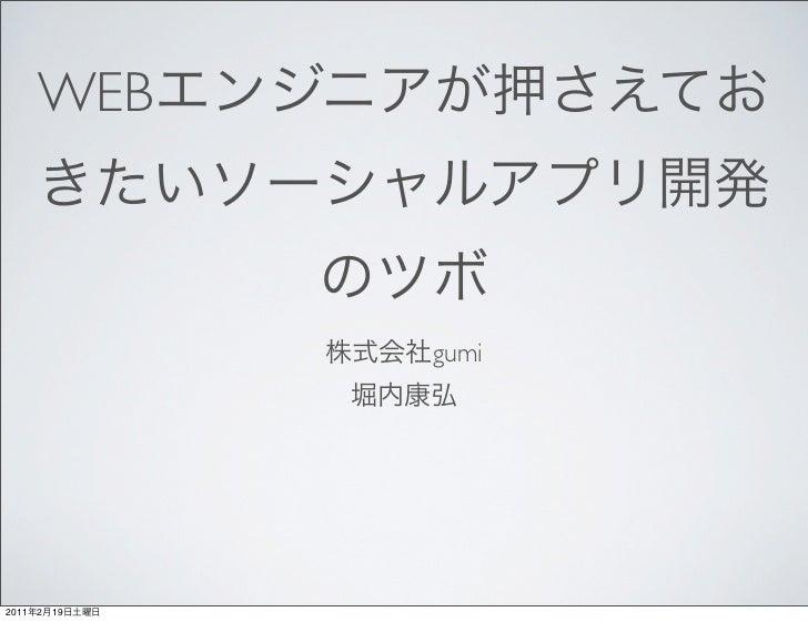 WEB                gumi2011   2   19