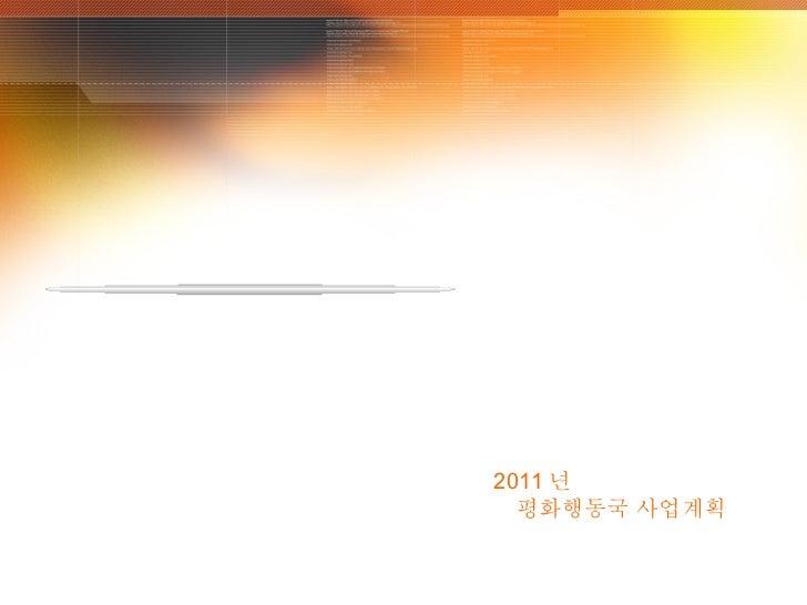 20110220 평화행동국 사업계획