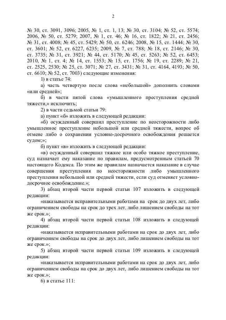 Сч 4 т 159 ук рф комментарий