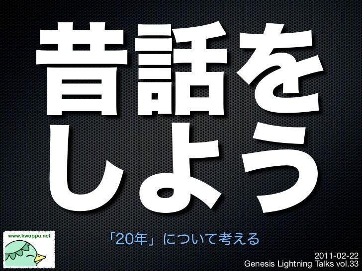 2011-02-22Genesis Lightning Talks vol.33