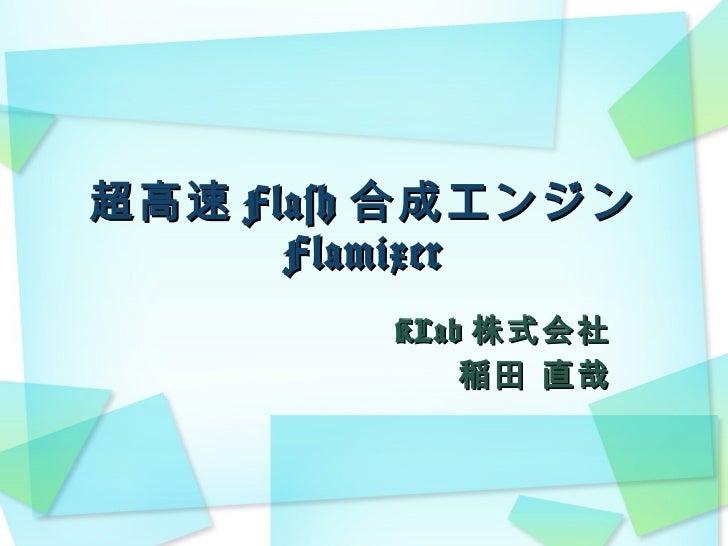 超高速 Flash 合成エンジン Flamixer KLab 株式会社 稲田 直哉