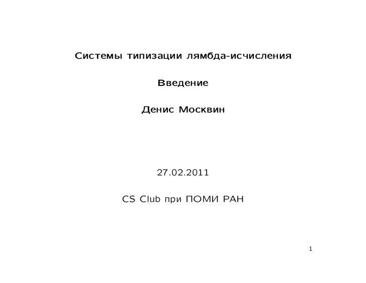 Системы типизации лямбда-исчисления             Введение          Денис Москвин             27.02.2011       CS Club при П...