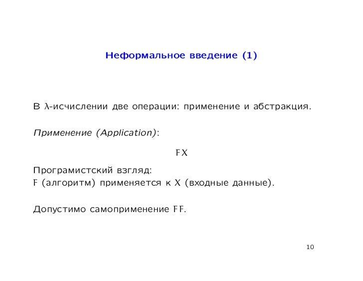 Неформальное введение (1)В λ-исчислении две операции: применение и абстракция.Применение (Application):                   ...