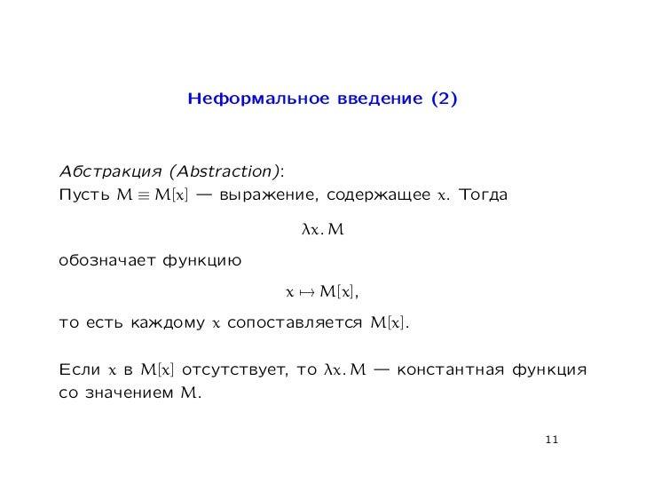Неформальное введение (2)Абстракция (Abstraction):Пусть M ≡ M[x]   выражение, содержащее x. Тогда                         ...