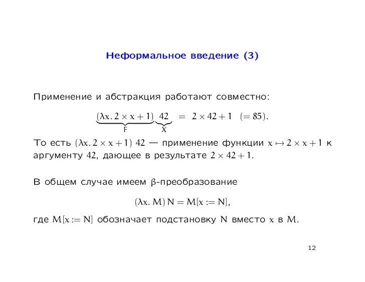 Неформальное введение (3)Применение и абстракция работают совместно:            (λx. 2 × x + 1) 42   = 2 × 42 + 1 (= 85). ...