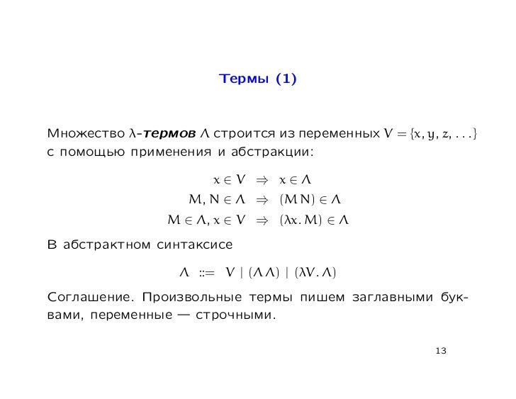 Термы (1)Множество λ-термов Λ строится из переменных V = {x, y, z, . . .}c помощью применения и абстракции:               ...
