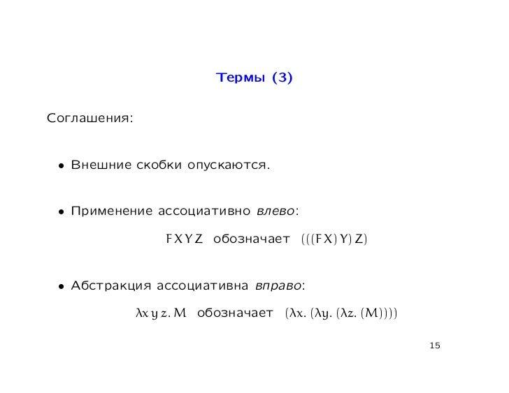Термы (3)Соглашения: • Внешние скобки опускаются. • Применение ассоциативно влево:                  F X Y Z обозначает (((...