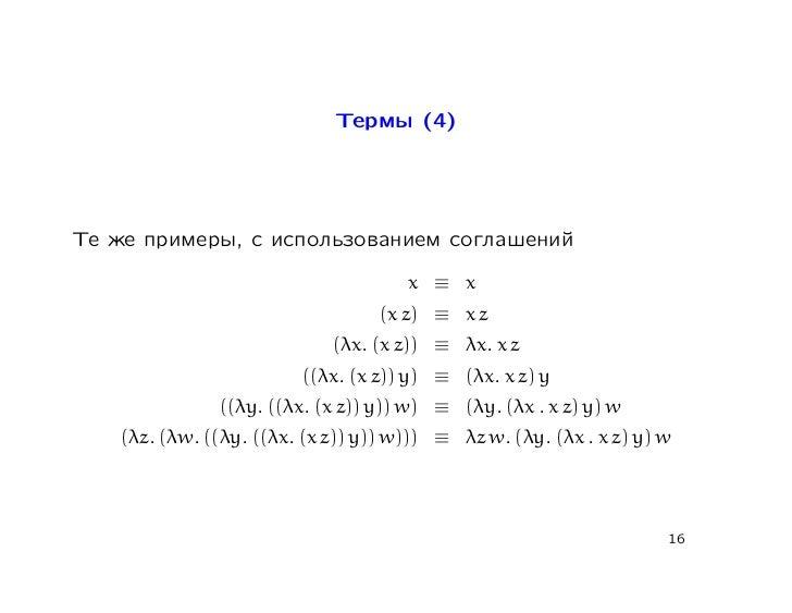 Термы (4)Те же примеры, с использованием соглашений                                      x ≡ x                            ...