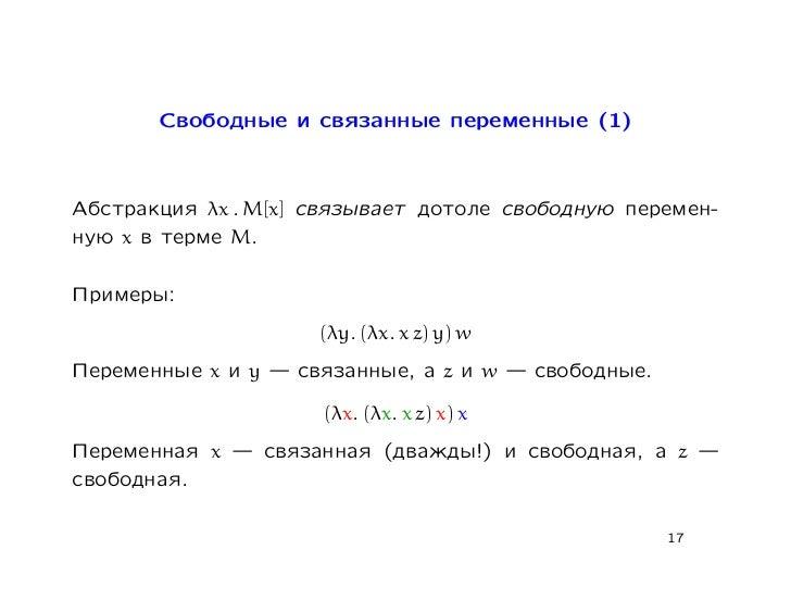 Свободные и связанные переменные (1)Абстракция λx . M[x] связывает дотоле свободную перемен-ную x в терме M.Примеры:      ...