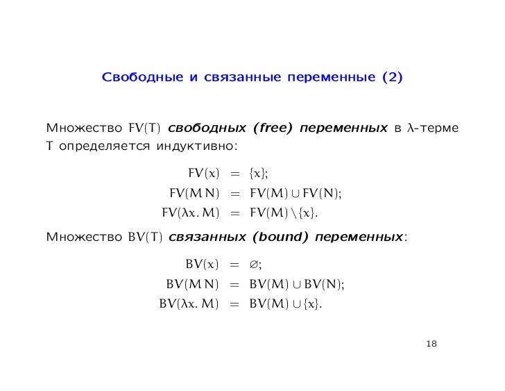 Свободные и связанные переменные (2)Множество FV(T ) свободных (free) переменных в λ-термеT определяется индуктивно:      ...