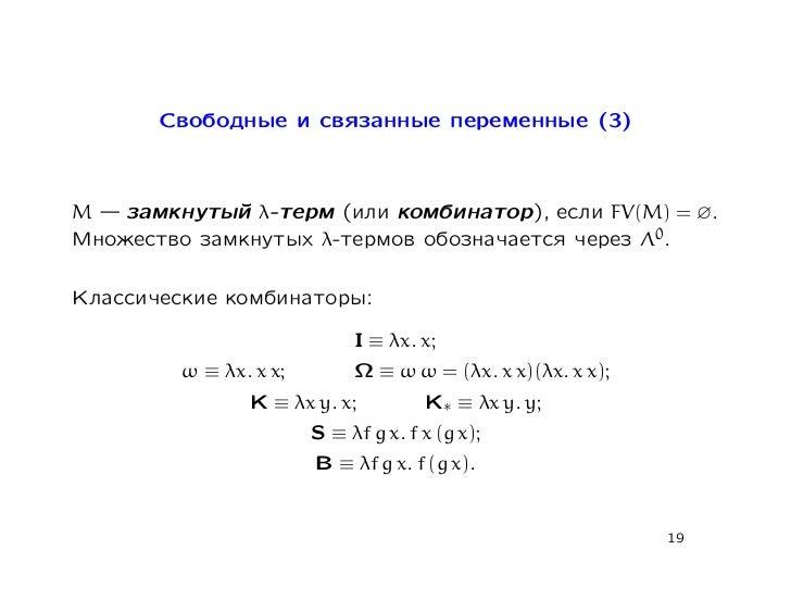 Свободные и связанные переменные (3)M   замкнутый λ-терм (или комбинатор), если FV(M) = ∅.Множество замкнутых λ-термов обо...