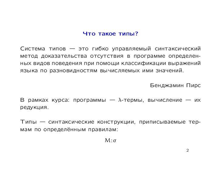 Что такое типы?Система типов     это гибко управляемый синтаксическийметод доказательства отсутствия в программе определен...