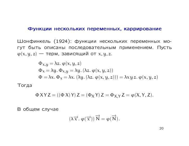 Функции нескольких переменных, каррированиеШонфинкель (1924): функции нескольких переменных мо-гут быть описаны последоват...