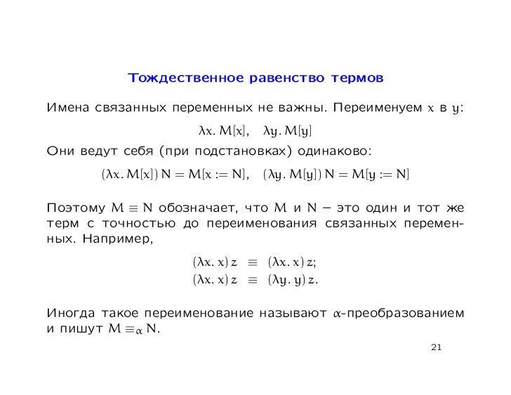 Тождественное равенство термовИмена связанных переменных не важны. Переименуем x в y:                       λx. M[x],   λy...