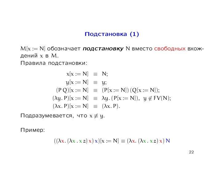 Подстановка (1)M[x := N] обозначает подстановку N вместо свободных вхож-дений x в M.Правила подстановки:                x[...
