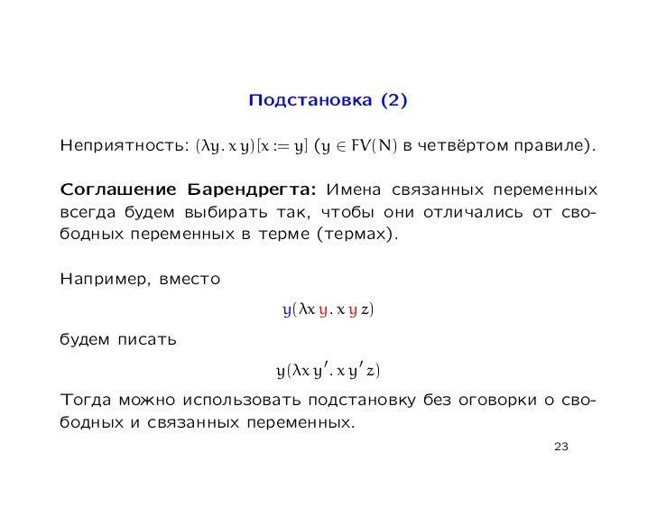 Подстановка (2)Неприятность: (λy. x y)[x := y] (y ∈ FV(N) в четвёртом правиле).Соглашение Барендрегта: Имена связанных пер...