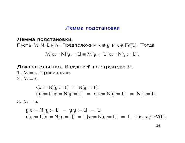 Лемма подстановкиЛемма подстановки.Пусть M, N, L ∈ Λ. Предположим x ≡ y и x ∈ FV(L). Тогда            M[x := N][y := L] ≡ ...