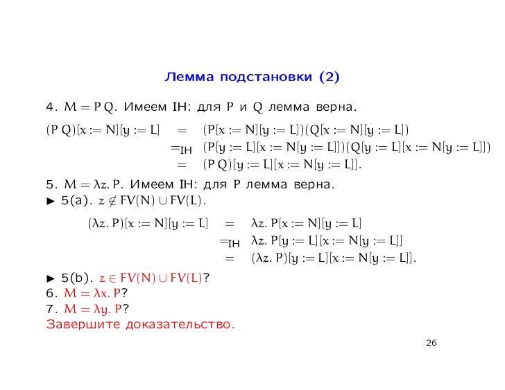 Лемма подстановки (2)4. M = P Q. Имеем IH: для P и Q лемма верна.(P Q)[x := N][y := L]    = (P[x := N][y := L])(Q[x := N][...