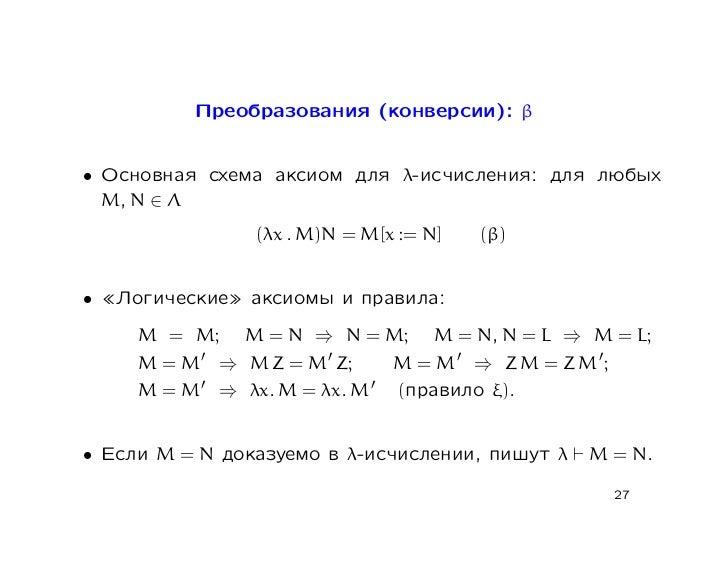 Преобразования (конверсии): β• Основная схема аксиом для λ-исчисления: для любых  M, N ∈ Λ                  (λx . M)N = M[...