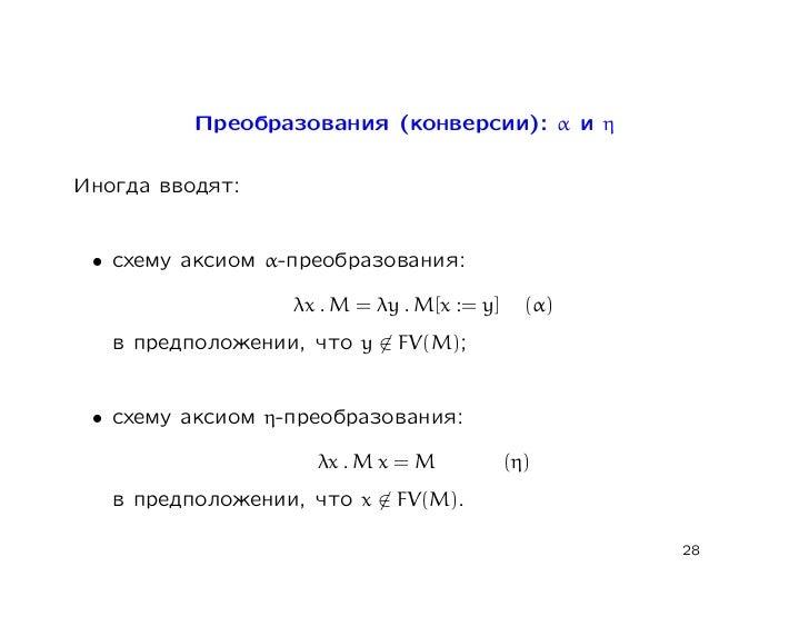Преобразования (конверсии): α и ηИногда вводят: • схему аксиом α-преобразования:                  λx . M = λy . M[x := y] ...