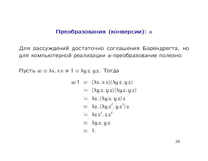 Преобразования (конверсии): αДля рассуждений достаточно соглашения Барендрегта, нодля компьютерной реализации α-преобразов...