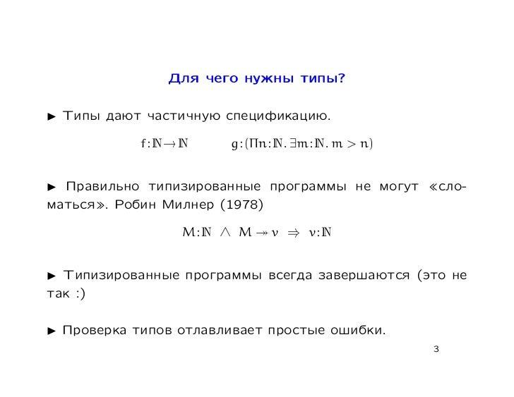 Для чего нужны типы? Типы дают частичную спецификацию.           f:N→N       g : (Πn : N. ∃m : N. m > n)  Правильно типизи...