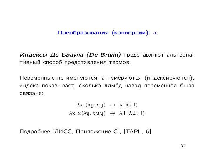 Преобразования (конверсии): αИндексы Де Брауна (De Bruijn) представляют альтерна-тивный способ представления термов.Переме...