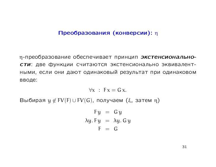 Преобразования (конверсии): ηη-преобразование обеспечивает принцип экстенсионально-сти: две функции считаются экстенсионал...