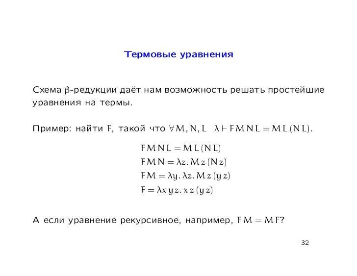 Термовые уравненияСхема β-редукции даёт нам возможность решать простейшиеуравнения на термы.Пример: найти F, такой что ∀ M...