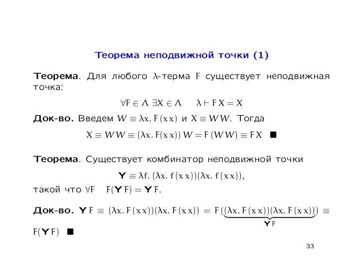 Теорема неподвижной точки (1)Теорема. Для любого λ-терма F существует неподвижнаяточка:                      ∀F ∈ Λ ∃X ∈ Λ...